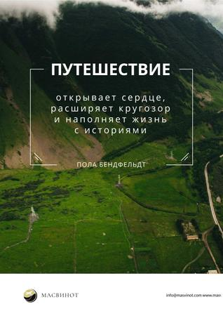 Inspiration Quote in majestic Mountains background Poster – шаблон для дизайна