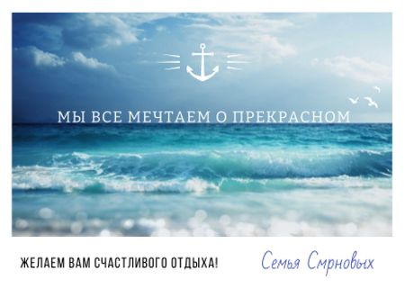 Motivational travel quote with ocean waves Card – шаблон для дизайна