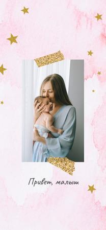 Happy mother with her baby Snapchat Moment Filter – шаблон для дизайна