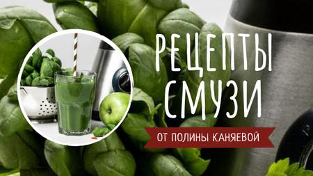 Smoothie Recipe Green Fruits and Vegetables Youtube Thumbnail – шаблон для дизайна