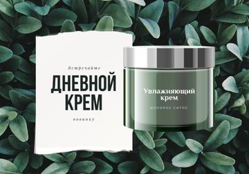 Moisturizing Cream promotion