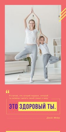 Mother and daughter doing yoga Graphic – шаблон для дизайна