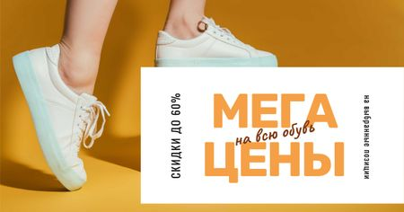 Shoes Sale Female Legs in Sports Shoes Facebook AD – шаблон для дизайна
