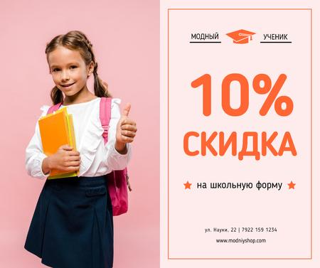 Uniform Offer smiling Schoolgirl with Books Facebook – шаблон для дизайна