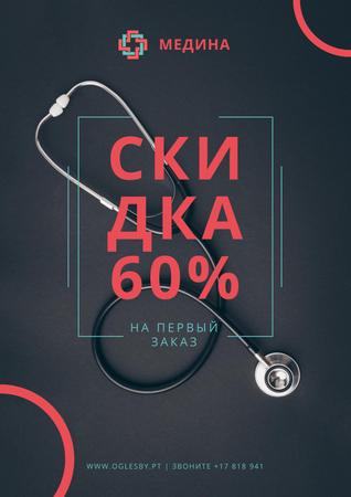 Clinic Promotion with Medical Stethoscope on Table Poster – шаблон для дизайна