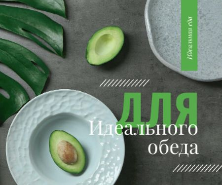 Green Avocado Halves on Table Large Rectangle – шаблон для дизайна