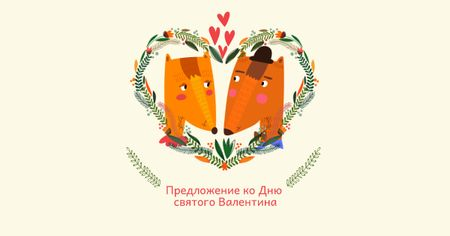 Valentine's Day Offer with Cute Foxes Facebook AD – шаблон для дизайна