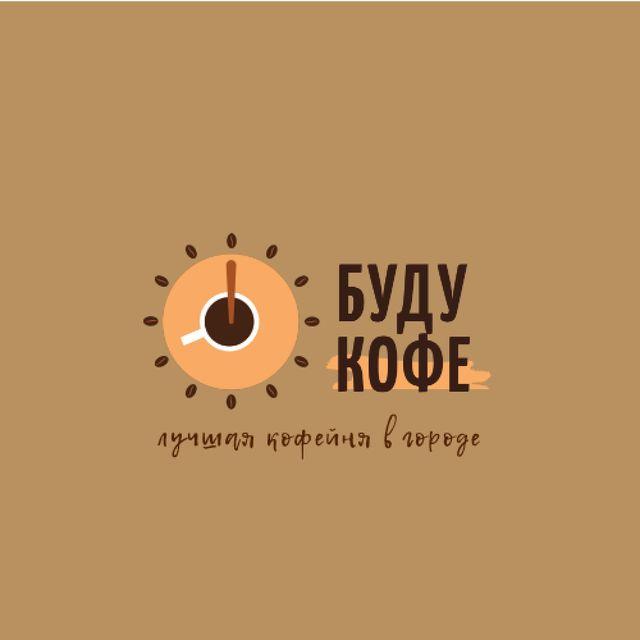 Coffee Shop Ad with Clock and Coffee Cup Animated Logo – шаблон для дизайна