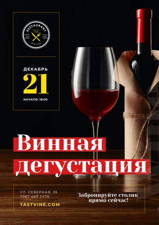 Wine Tasting Event with Red Wine in Glass and Bottle Poster – шаблон для дизайна