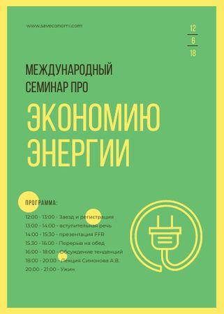 Socket logo with frame for Energy Saving seminar Invitation – шаблон для дизайна