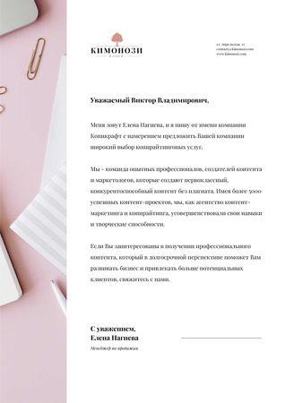 Copywriters agency official offer Letterhead – шаблон для дизайна