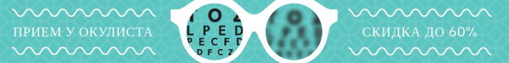 Clinic Promotion Eye Examination Offer in Blue Leaderboard – шаблон для дизайна
