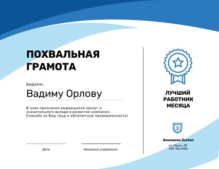 Best Employee Appreciation in Blue Certificate – шаблон для дизайна