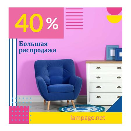 Furniture Sale with Armchair in Colorful Interior Animated Post – шаблон для дизайна
