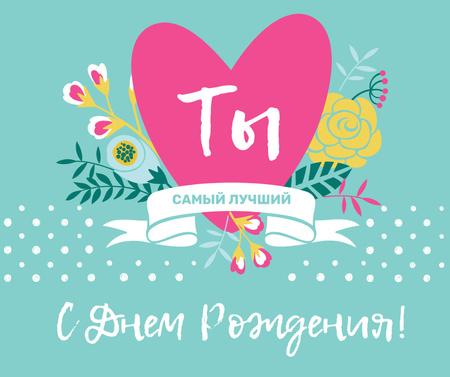 Happy Birthday greeting Heart and Flowers Facebook – шаблон для дизайна