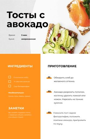 Delicious Avocado Toast Recipe Card – шаблон для дизайна