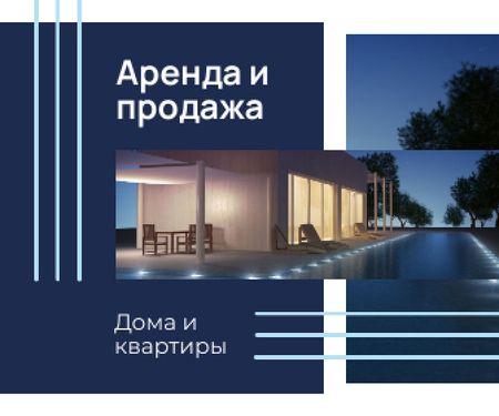Real Estate Ad Modern House Facade Large Rectangle – шаблон для дизайна