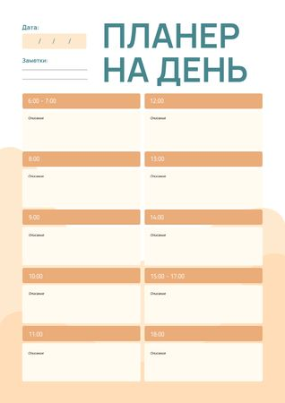 Ontwerpsjabloon van Schedule Planner van Daily schedule and to-do list
