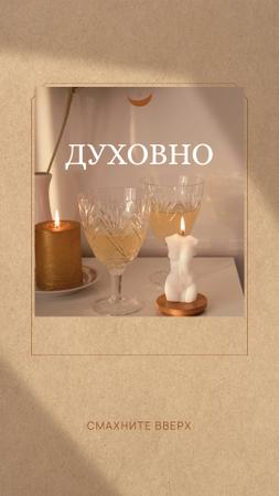 Astrology Inspiration with Wine Glasses and Candles Instagram Story – шаблон для дизайна