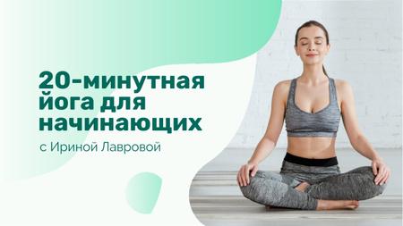 Yoga for Beginners Offer Youtube Thumbnail – шаблон для дизайна