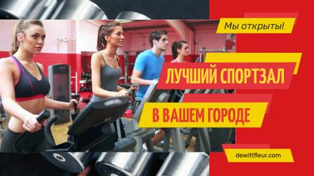 Gym Ticket Offer with People on Treadmills Full HD video – шаблон для дизайна