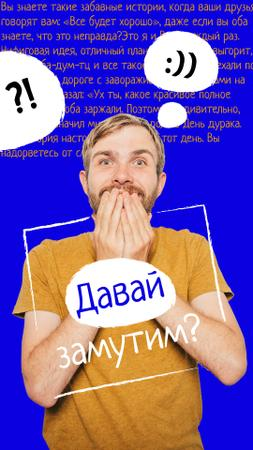 Blog Promotion with Curious Young Man Instagram Story – шаблон для дизайна