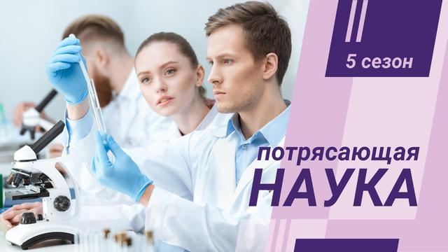 Team of Scientists Working by Microscope Youtube Thumbnail – шаблон для дизайна