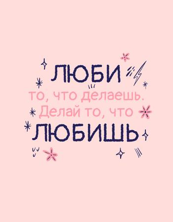 Inspirational Quote on Pink T-Shirt – шаблон для дизайна