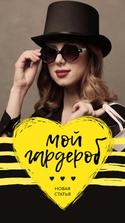 Fashion Blog Ad Woman in Sunglasses and Hat Instagram Video Story – шаблон для дизайна