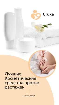 Cosmetics for Pregnant Women Ad in White Instagram Story – шаблон для дизайна