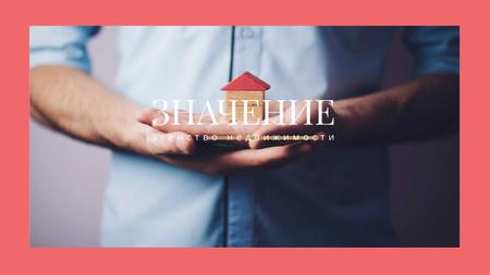 Hands holding house model Youtube – шаблон для дизайна