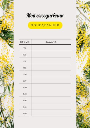 Daily Planner on Yellow Wild Flowers Schedule Planner – шаблон для дизайна