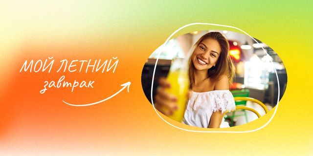 Young Woman holding Summer Smoothie Twitter – шаблон для дизайна