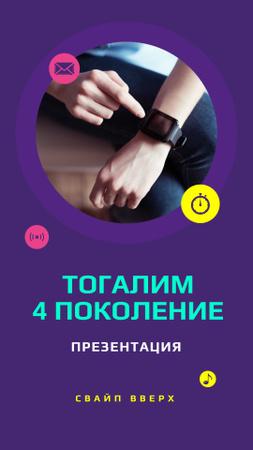 Smart Watches Presentation Ad Instagram Story – шаблон для дизайна