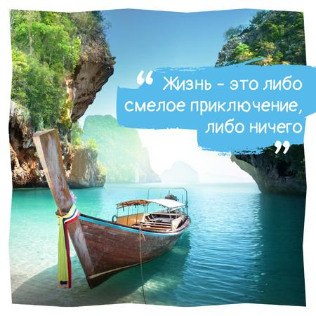 Boat at tropical coast with Quote Instagram – шаблон для дизайна