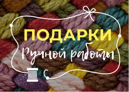 Handmade gifts Offer with Colorful threads Card – шаблон для дизайна