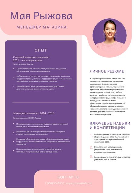 Store manager skills and experience Resume – шаблон для дизайна