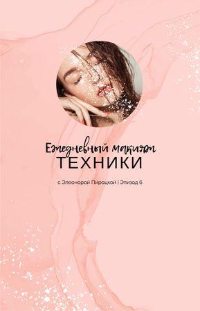 Young Woman with natural Makeup IGTV Cover – шаблон для дизайна