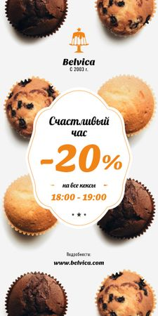 Happy Hour Sale Variety of Muffins Graphic – шаблон для дизайна