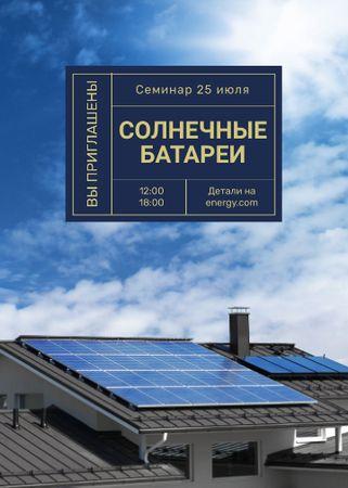 Solar panels on roof Invitation – шаблон для дизайна