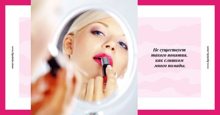 Beauty Quote Woman Applying Lipstick Facebook AD – шаблон для дизайна