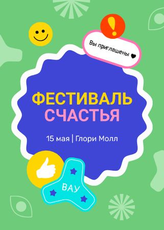 Bright Festival Event Announcement Invitation – шаблон для дизайна