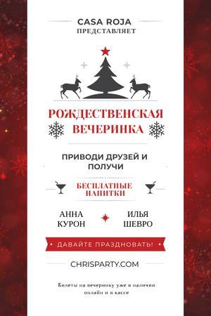 Christmas party card Tumblr – шаблон для дизайна