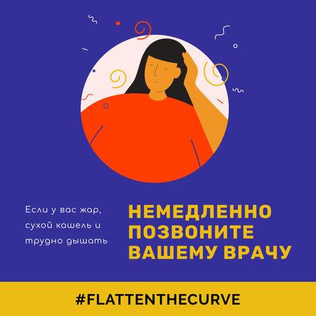 #FlattenTheCurve Coronavirus symptoms with Ill Woman Instagramデザインテンプレート
