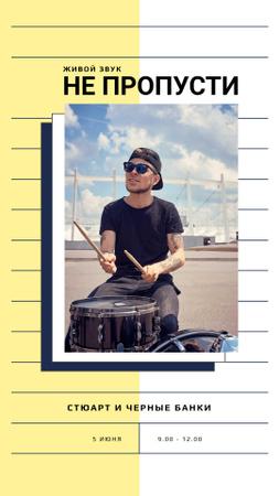 Man playing drums on street Instagram Story – шаблон для дизайна