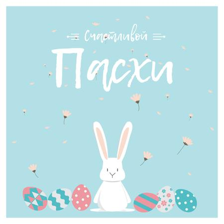 Easter Cute Bunny with Colored Eggs Instagram – шаблон для дизайна