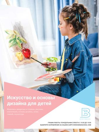 Art Classes Ad Child Painting by Easel Poster US – шаблон для дизайна