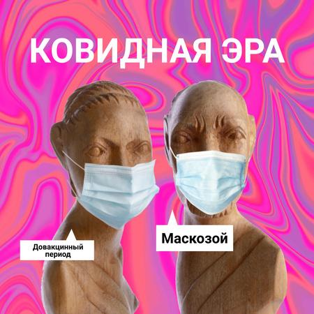 Funny Antique Statues in Face Masks Instagram – шаблон для дизайна