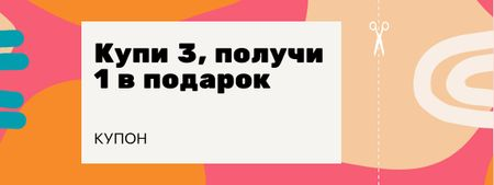 Gift Offer on Colourful Pattern with Scissors Coupon – шаблон для дизайна