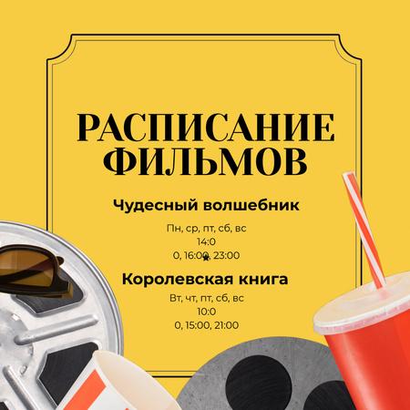 Movie Night Invitation with Popcorn Animated Post – шаблон для дизайна